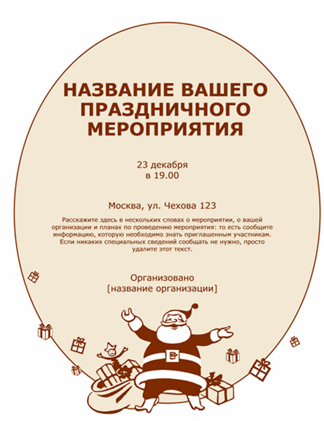 Приглашение с Санта-Клаусом