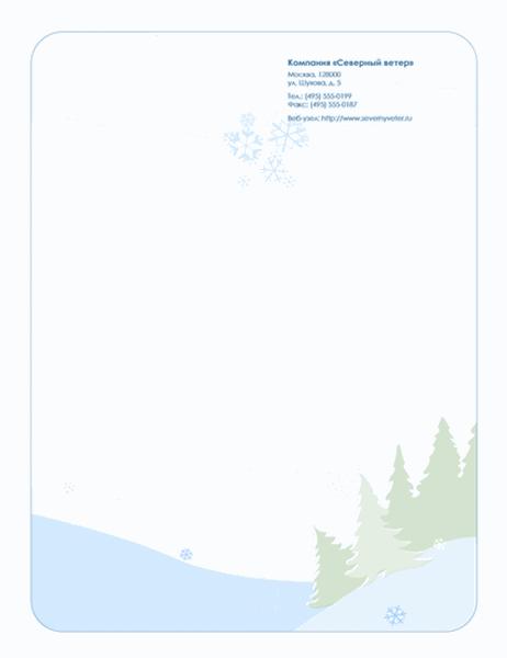 Поздравительные открытки (снежный пейзаж)