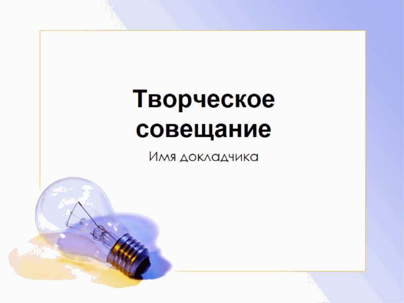 Презентация: «Мозговой штурм»