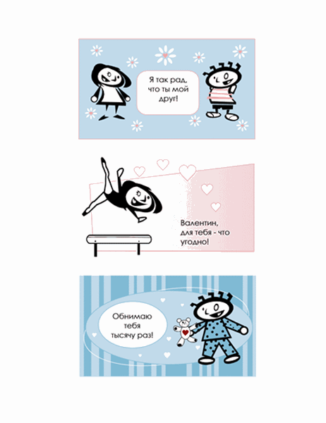 Изготовление детских валентинок (4 страницы макетов открыток и 1 универсальная обратная сторона)