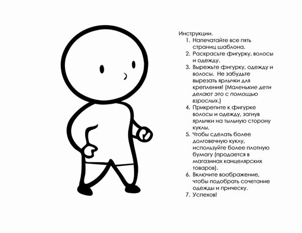 Бумажные куклы (мальчик, для раскрашивания)