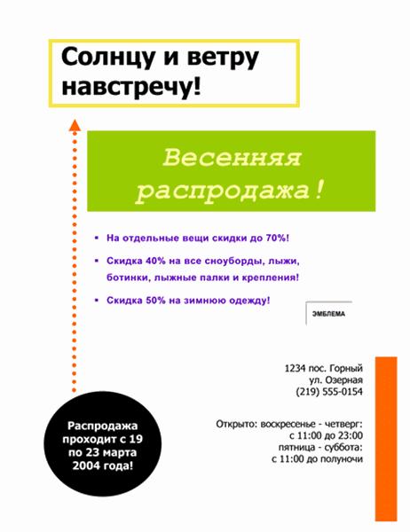 Объявление о распродаже (8,5x11)