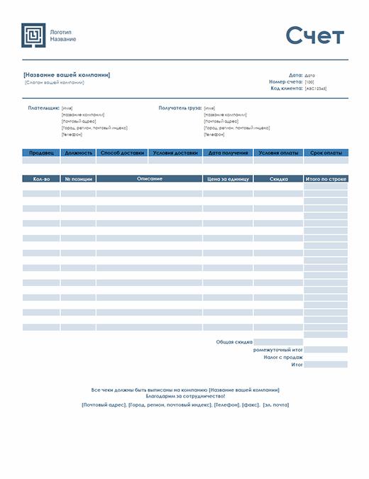 Счет за продажу (простое синее оформление)