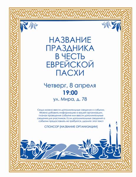 Приглашение на праздник в честь еврейской пасхи