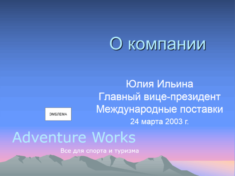 Презентация «Знакомство с компанией»