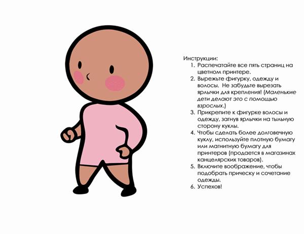 Бумажные куклы (девочка, набор 2)