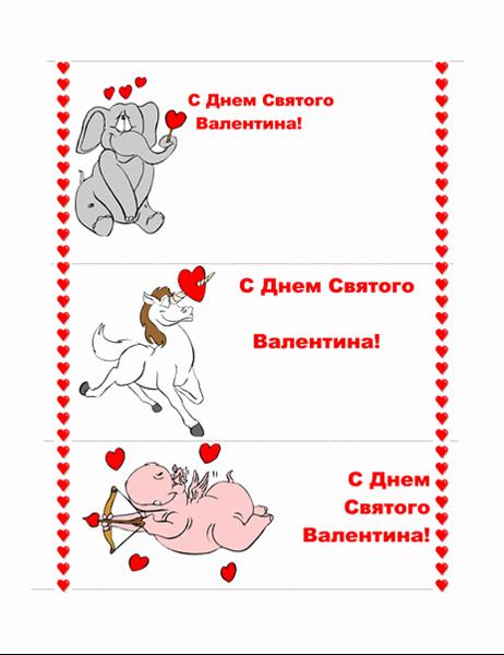Открытка ко Дню Святого Валентина (3-я стр.)
