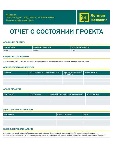 Отчет о состоянии проекта (классическое оформление)