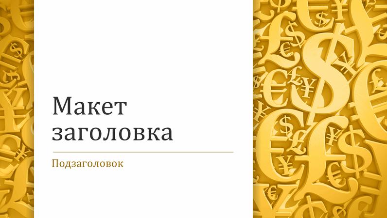 Презентация с символами валюты (широкоэкранный формат)