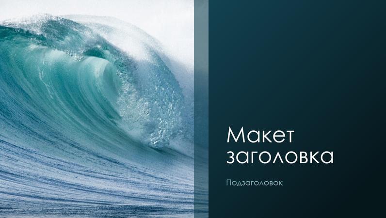 Презентация с природными мотивами «Морские волны» (широкоэкранный формат)