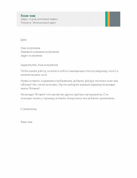 Деловое письмо (с вертикальными полосами)