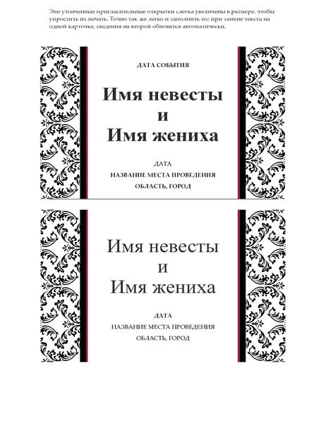 Пригласительная открытка на свадьбу (черно-белое оформление для свадьбы)