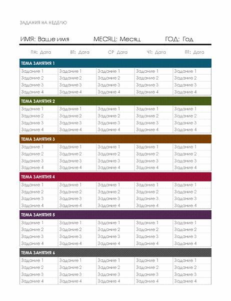 Расписание задач на неделю