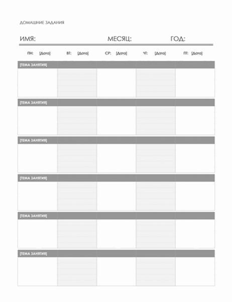 Календарь домашних заданий