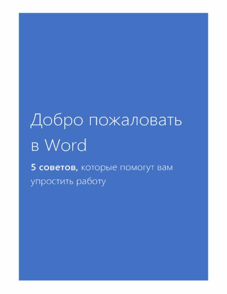 Добро пожаловать в Word 2013