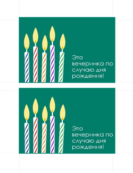 Открытки с приглашением на день рождения (2 на страницу)