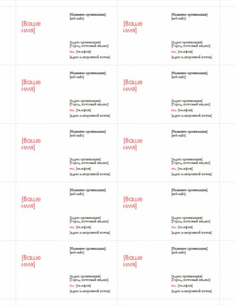 Визитные карточки (красные, по 10 на странице)