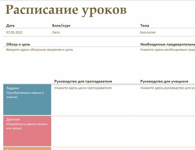 Планирование занятий