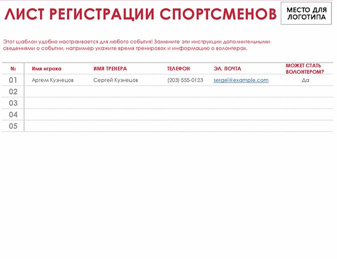 Лист регистрации спортсменов