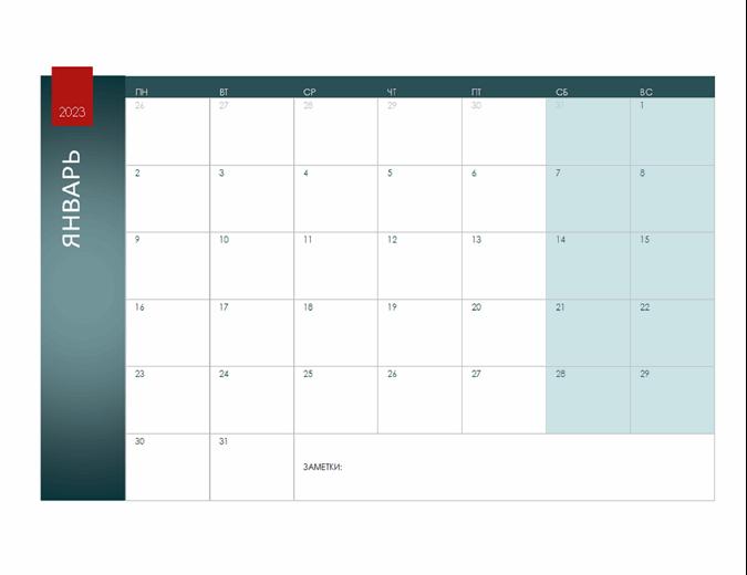 """Календарь для любого года (тема """"Ион"""")"""