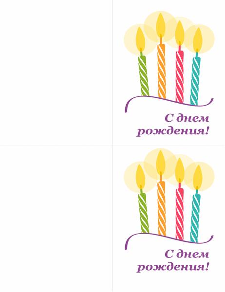 Открытки на день рождения (2 на страницу)