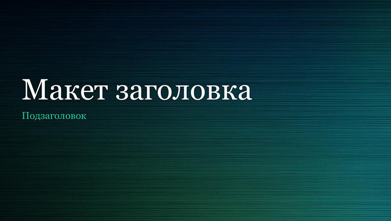"""Презентация с оформлением """"Зеленый шлифованный металл"""" (широкоэкранный формат)"""