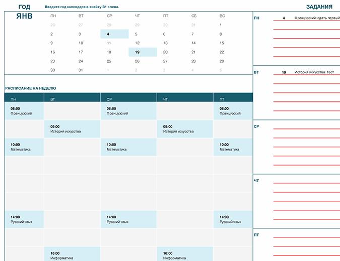 Календарь для учащихся (месячный)