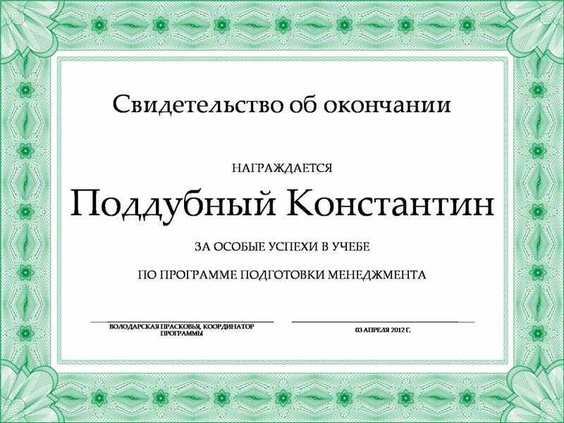 Сертификат об окончании (зеленого цвета)