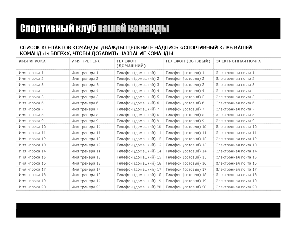 Список контактов спортивной команды