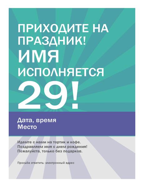 Плакат на день рождения