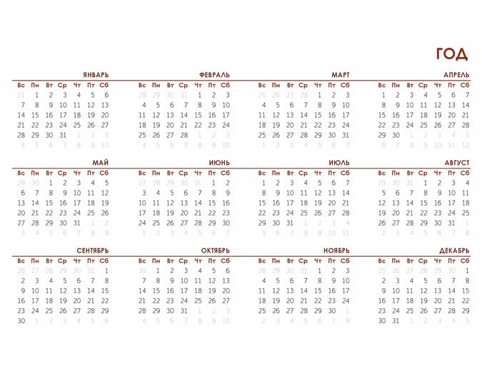Универсальный календарь на один год