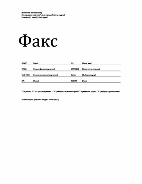 Лист титульной страницы факсимильного сообщения