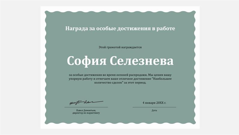 Награда сотруднику «за особые достижения», с волнистой рамкой
