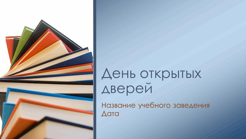 """Презентация """"День открытых дверей в классе"""""""