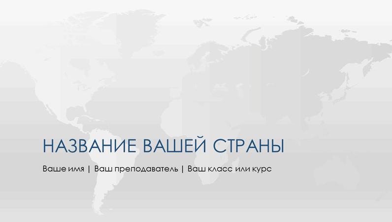 Презентация отчета по стране