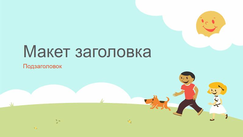 Шаблон учебной презентации с играющимися детьми (рисованные картинки, широкоэкранный формат)