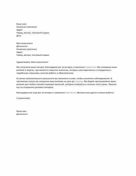 Подтверждение получения резюме от соискателя на должность