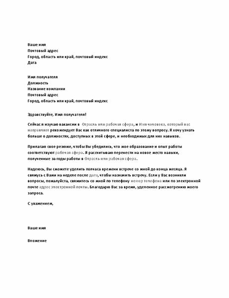 Письмо с просьбой провести информационное собеседование