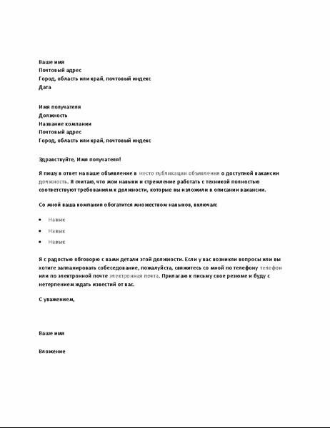 Пример сопроводительного письма в ответ на объявление о вакантной должности технического специалиста