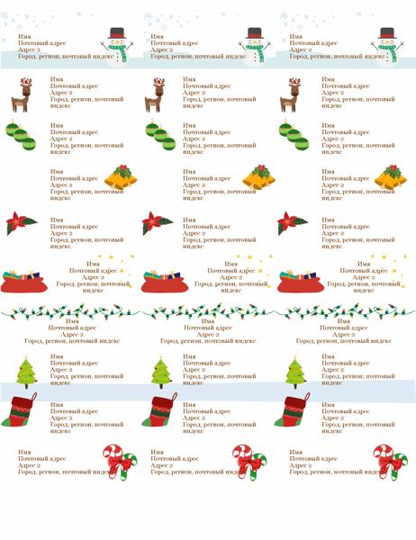 Подарочные наклейки (оформление в рождественском стиле, 30 на страницу, для бумаги Avery 5160)