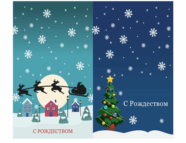 Праздничные открытки (оформление в рождественском стиле, 2 на страницу)