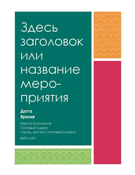 Рекламная листовка с цветными блоками