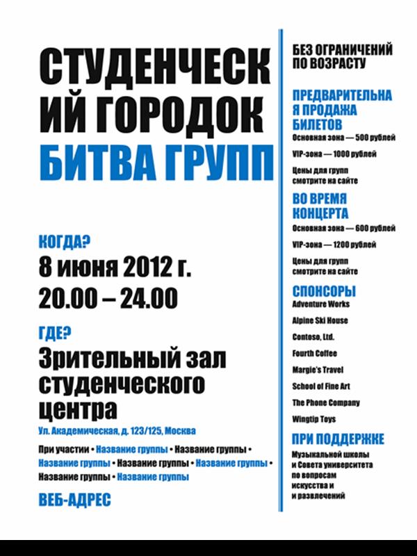 Студенческая листовка (черно-синий дизайн)