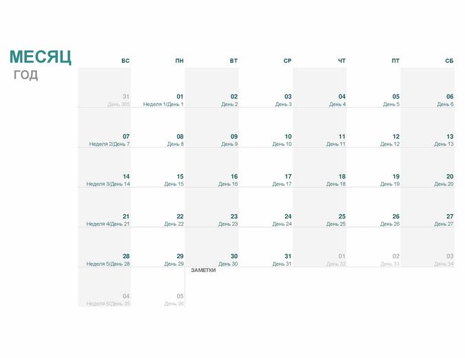 Юлианский календарь (на любой год)