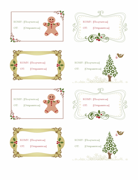 Подарочные наклейки (праздничное оформление в стиле ретро, 8 на страницу)