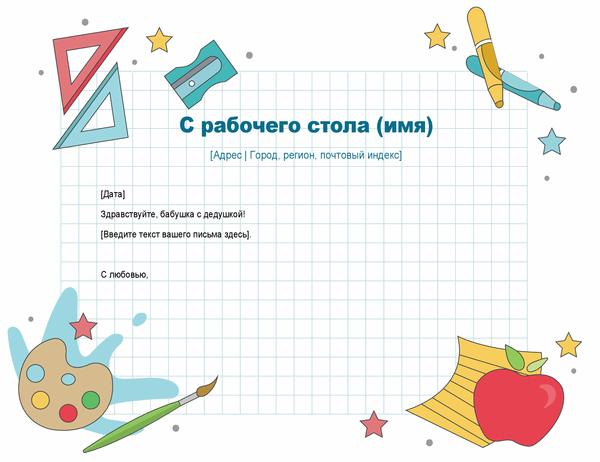 Бланк письма для детей