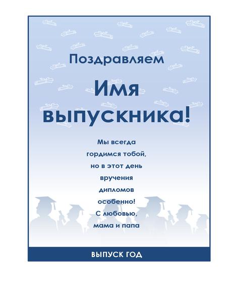 Листовка с поздравлением выпускников (оформление «Выпускная вечеринка»)