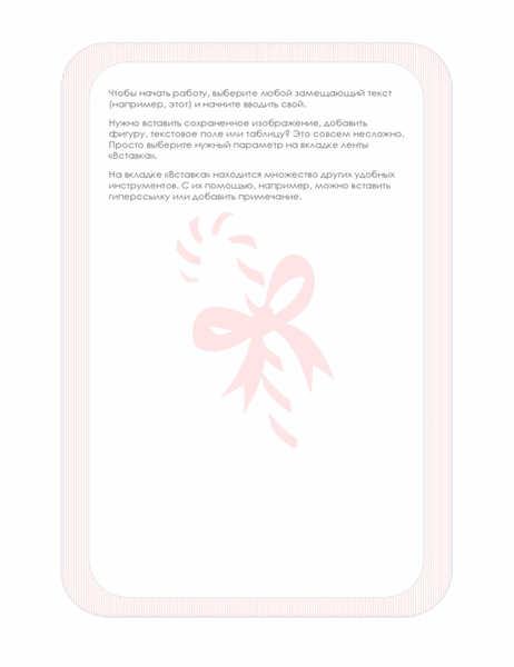 Праздничный бланк (с водяным знаком в виде карамельной трости)