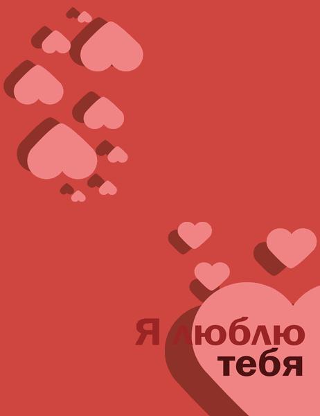 Открытка «Я люблю тебя» (складывается вчетверо)
