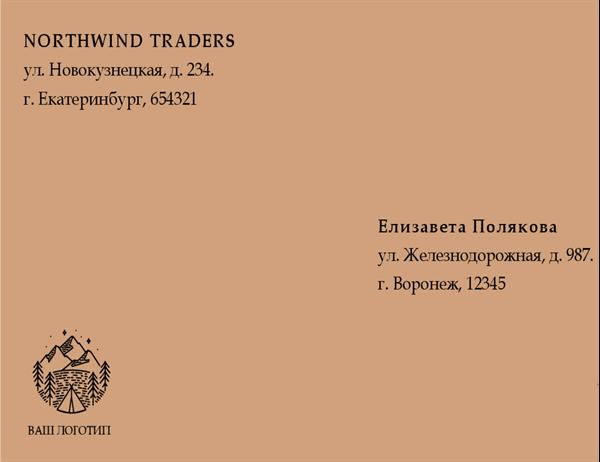 Конверт (красный)